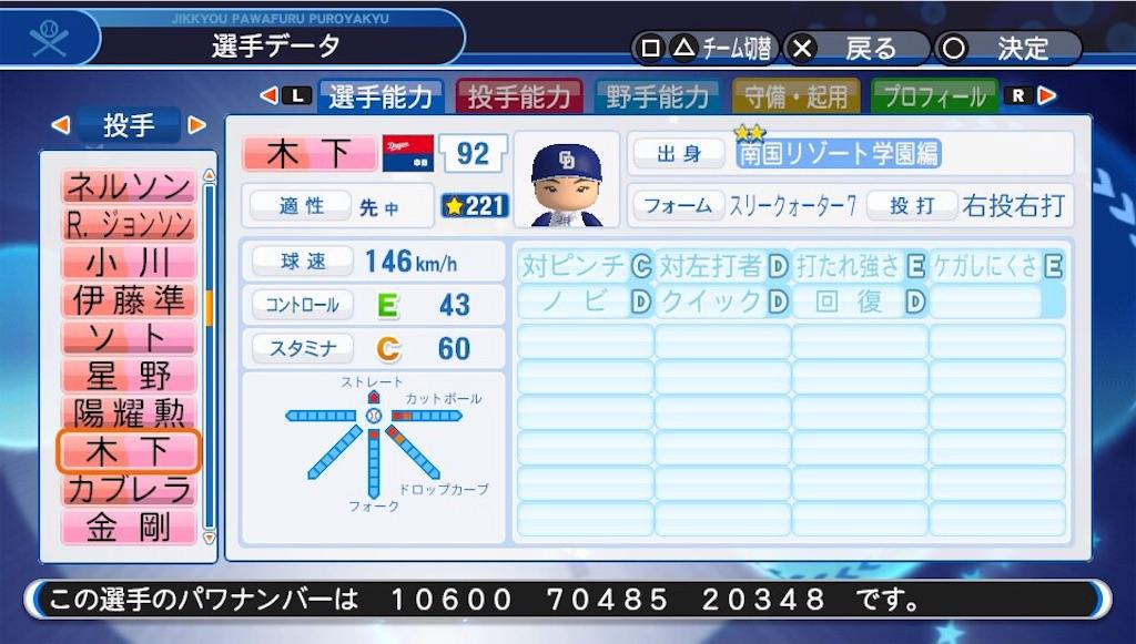f:id:sasakama_sakama:20190728000458j:image