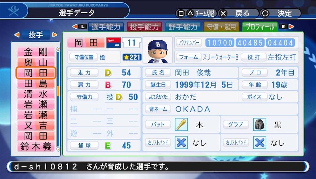 f:id:sasakama_sakama:20190728000601j:image