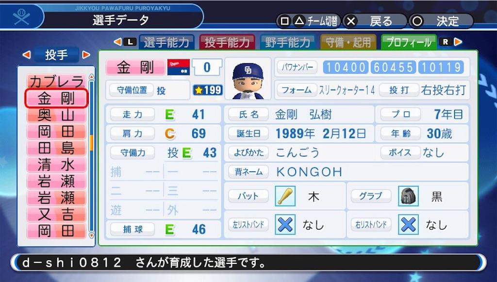 f:id:sasakama_sakama:20190728001058j:image