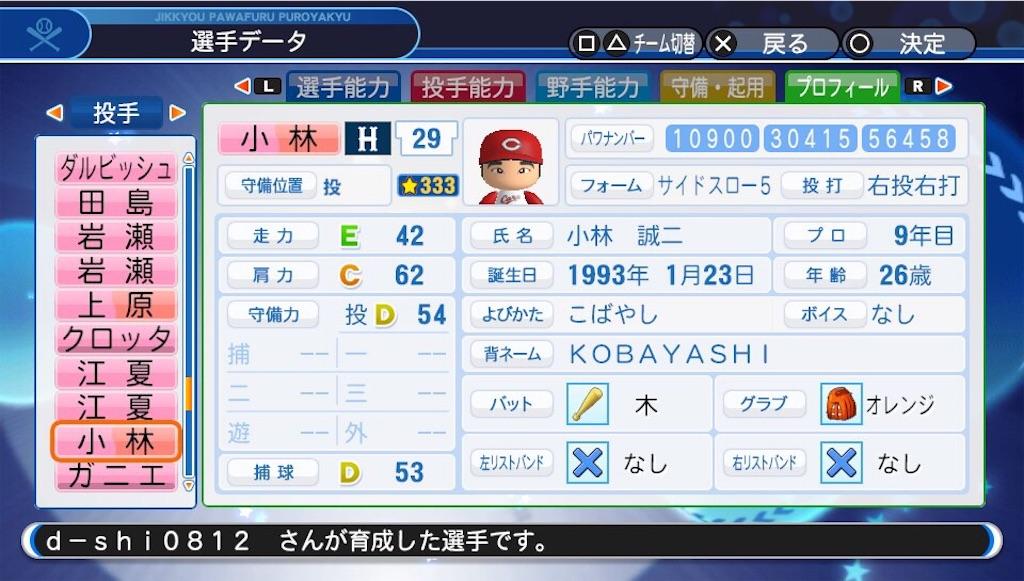 f:id:sasakama_sakama:20190730215921j:image