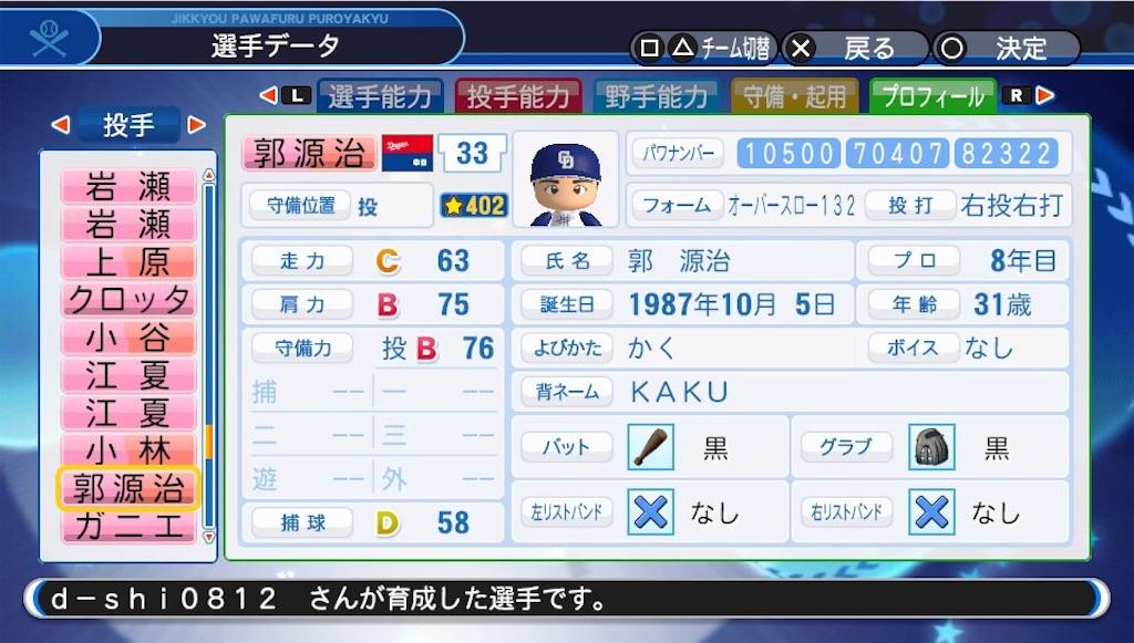 f:id:sasakama_sakama:20190912080613j:image