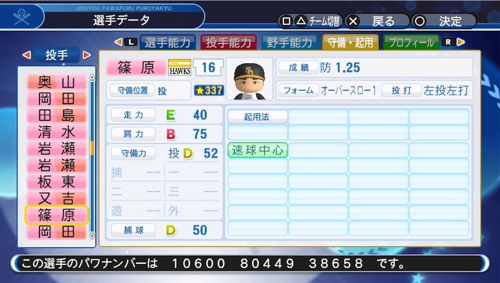 f:id:sasakama_sakama:20191028080230j:image