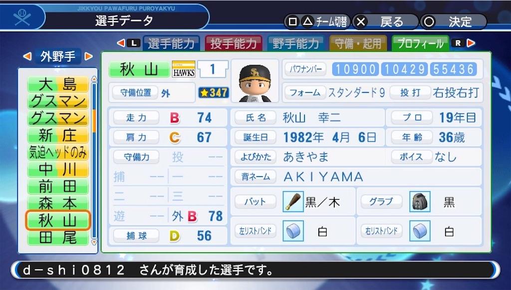 f:id:sasakama_sakama:20191102074918j:image