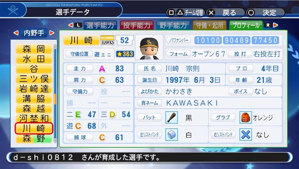 f:id:sasakama_sakama:20191106233828j:image