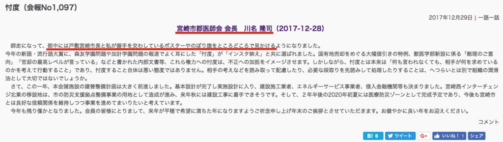 f:id:sasakawada:20180113190400p:plain