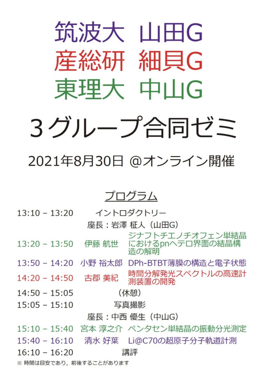f:id:sasaki-yamada-lab:20210831065213p:plain