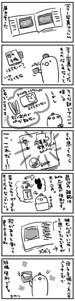 f:id:sasaki33:20160716145536j:plain
