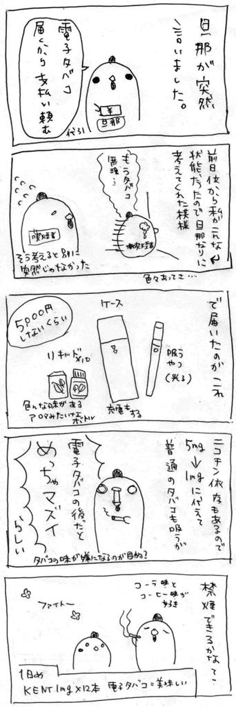 f:id:sasaki33:20160828103153j:plain
