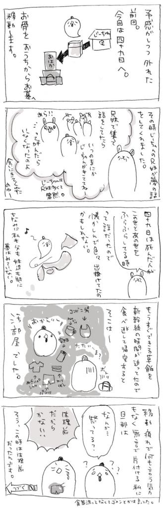 f:id:sasaki33:20160830184955j:plain