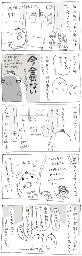 f:id:sasaki33:20160901154902j:plain