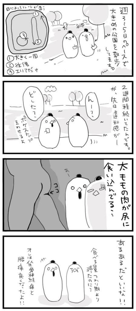f:id:sasaki33:20160903141904j:plain