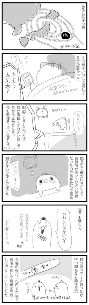 f:id:sasaki33:20160909145134j:plain