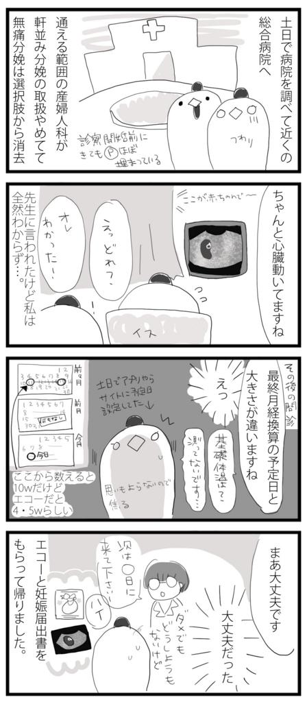 f:id:sasaki33:20160912154058j:plain
