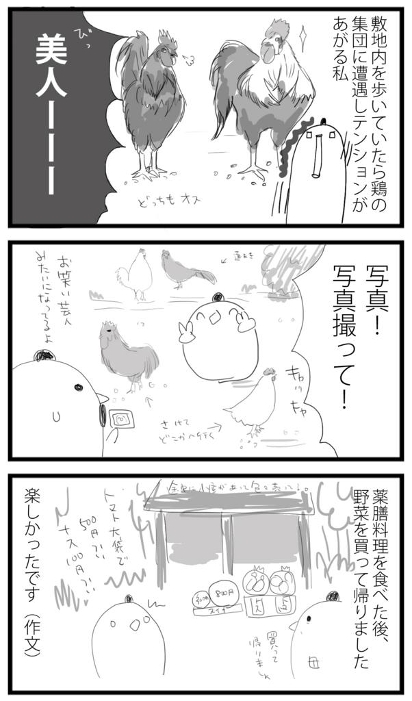 f:id:sasaki33:20160916184216j:plain