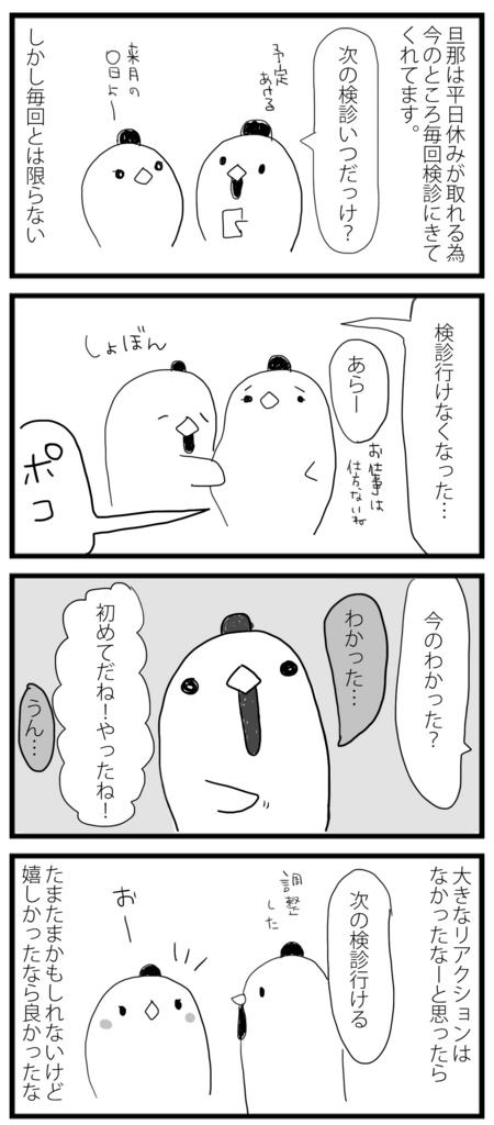 f:id:sasaki33:20160921223706j:plain