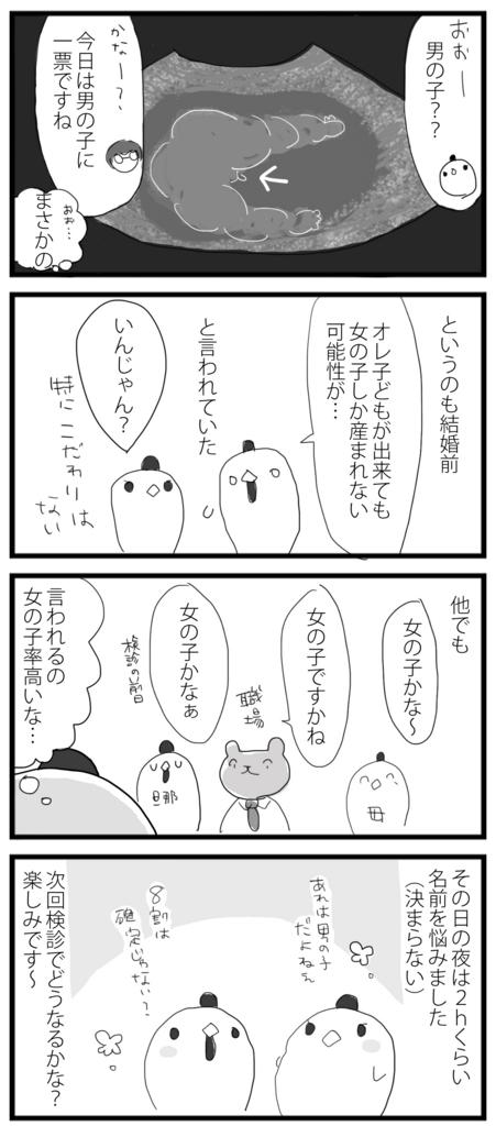 f:id:sasaki33:20160925164545j:plain