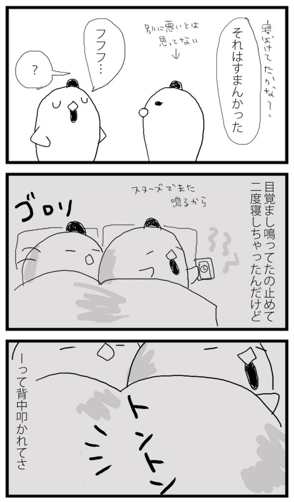 f:id:sasaki33:20160928144325j:plain