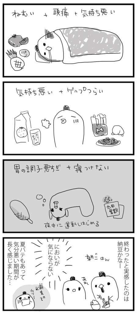 f:id:sasaki33:20161010180140j:plain