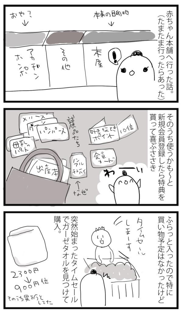 f:id:sasaki33:20161015131153j:plain