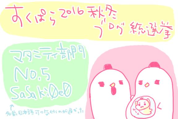 f:id:sasaki33:20161022135744j:plain