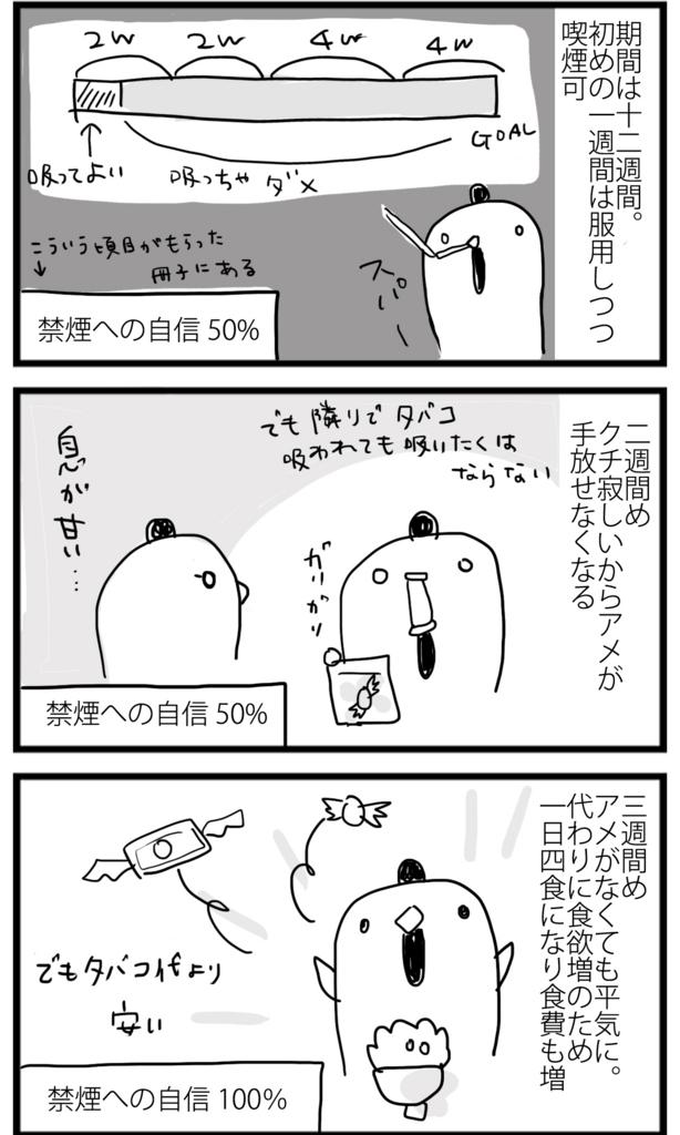 f:id:sasaki33:20161106143145j:plain