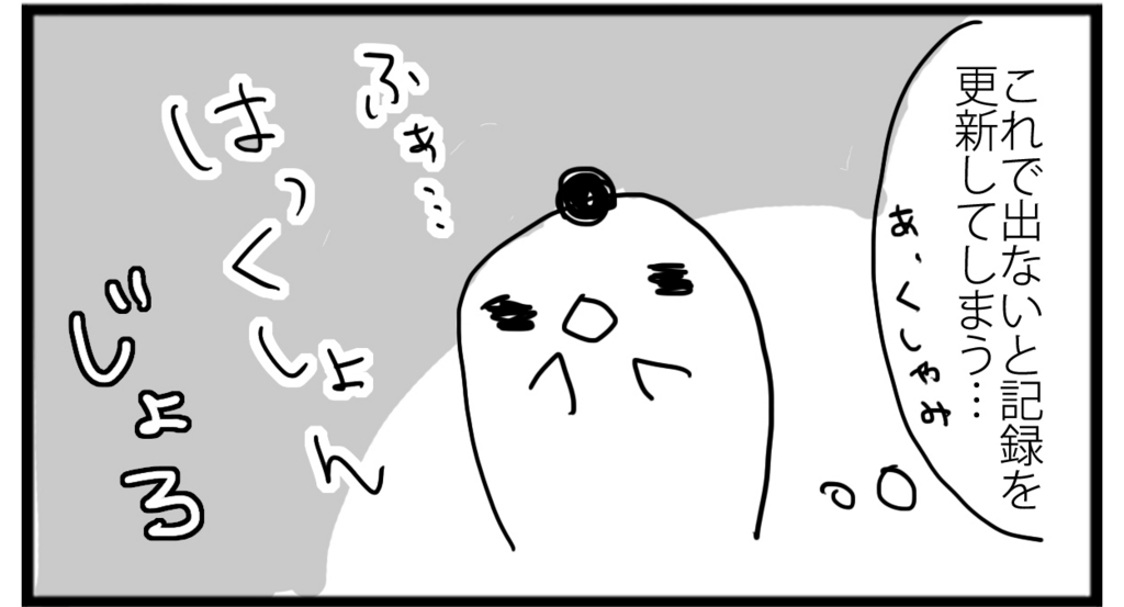 f:id:sasaki33:20161112160412j:plain