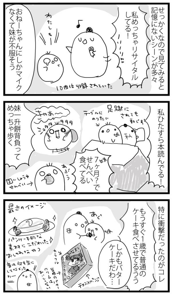 f:id:sasaki33:20161114135041j:plain