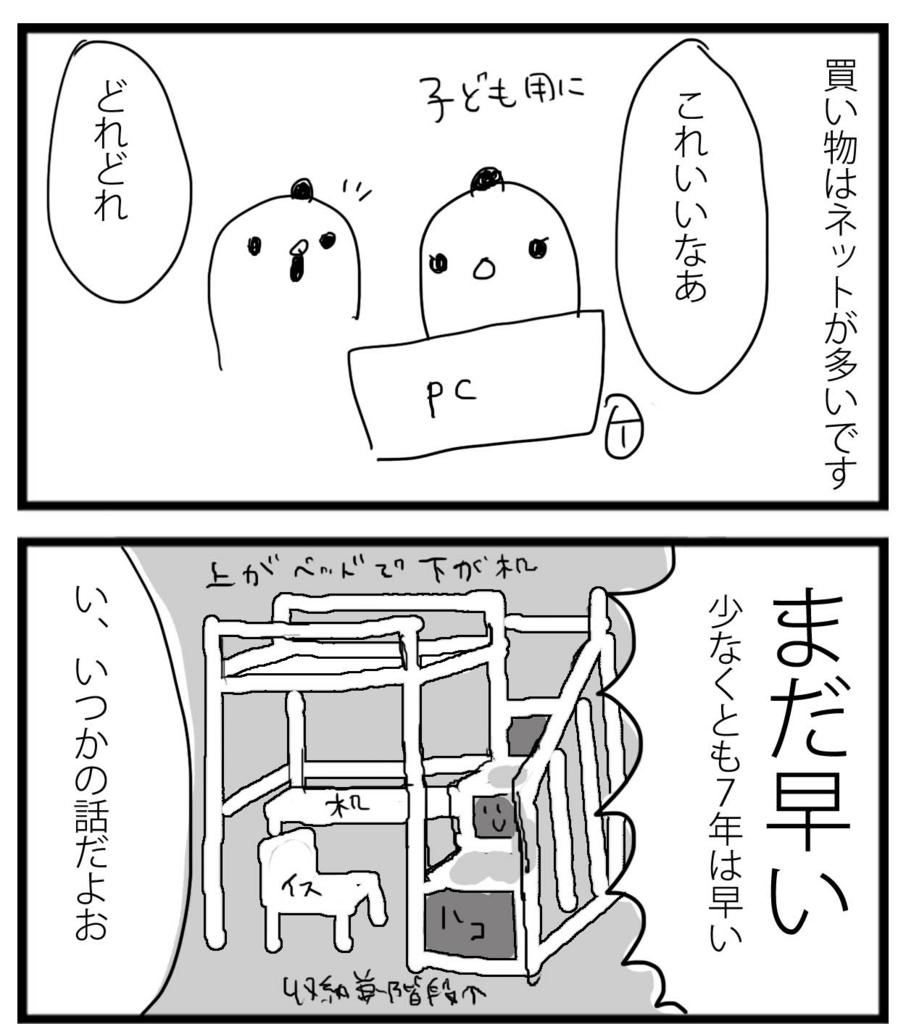 f:id:sasaki33:20161206132353j:plain