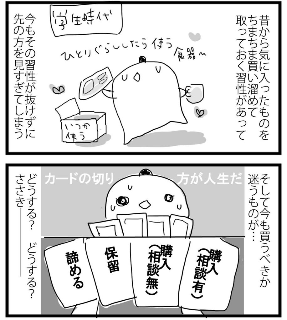 f:id:sasaki33:20161206132412j:plain