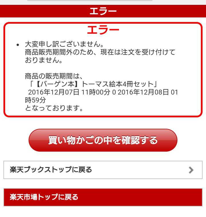 f:id:sasaki33:20161206132436j:plain
