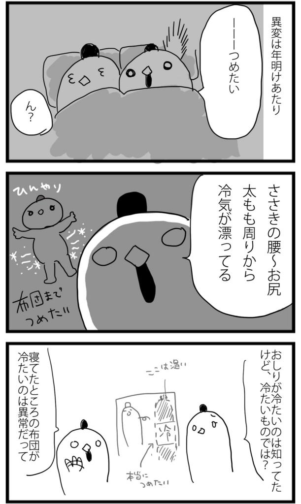 f:id:sasaki33:20170117150236j:plain