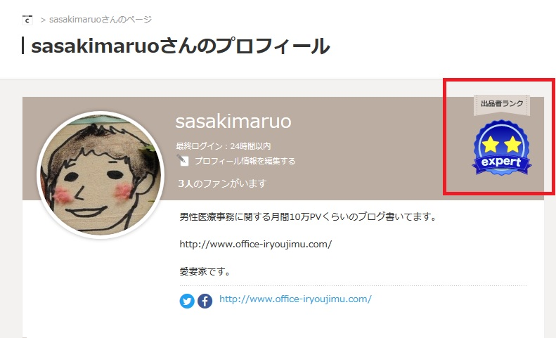 f:id:sasakimaruo:20161024212749j:plain