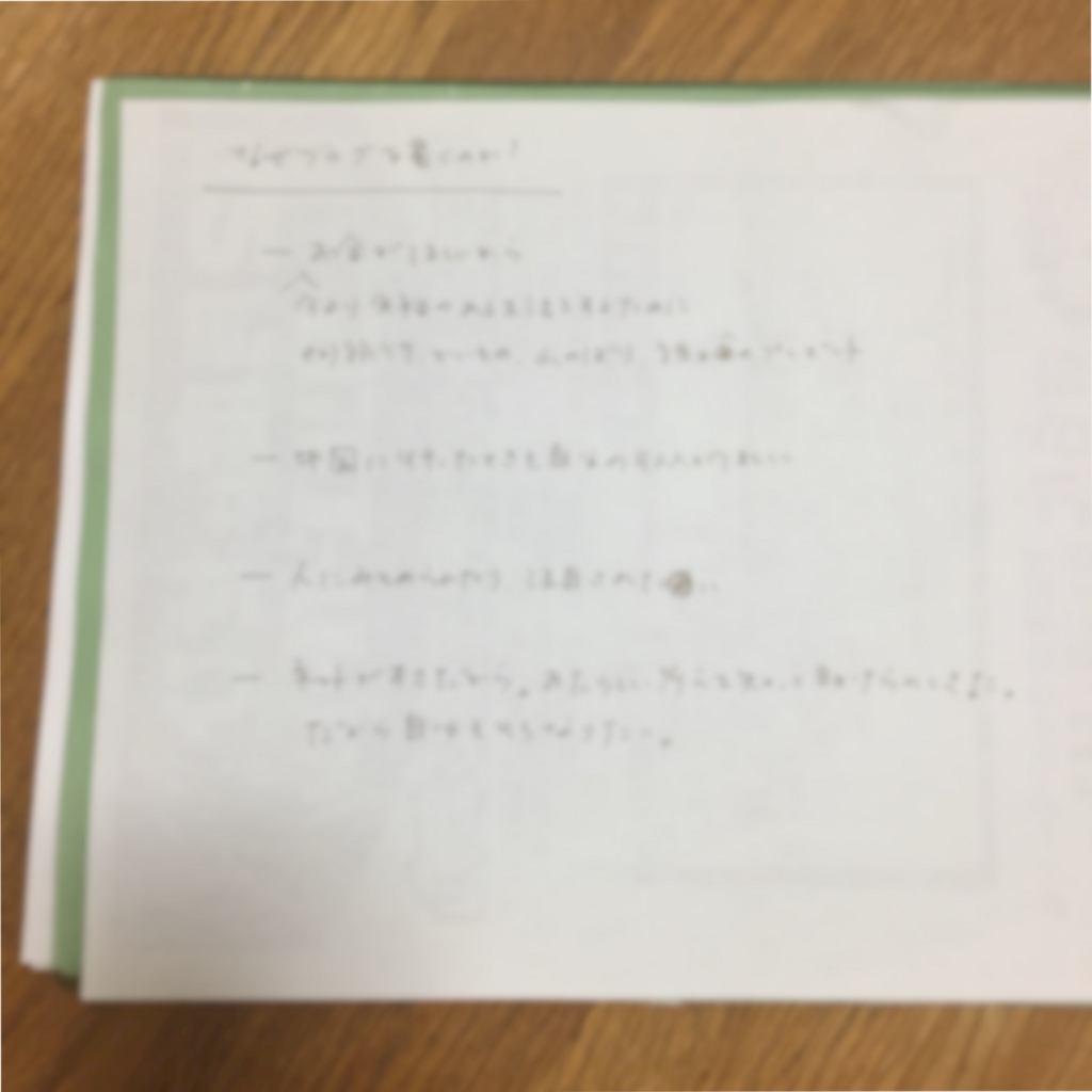 f:id:sasakuremomoko:20161201224515j:plain