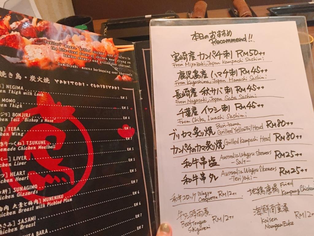 f:id:sasakuremomoko:20171215093121j:plain