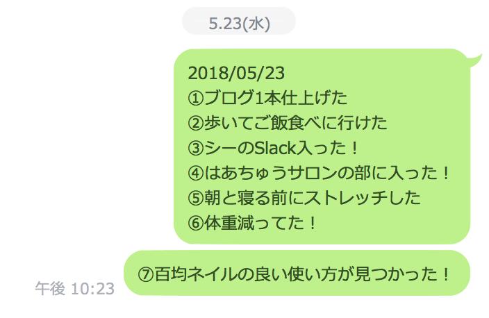 f:id:sasakuremomoko:20180529113918p:plain