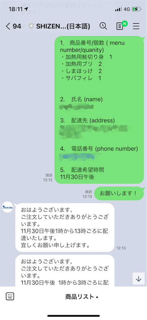 f:id:sasakuremomoko:20210325201653p:image