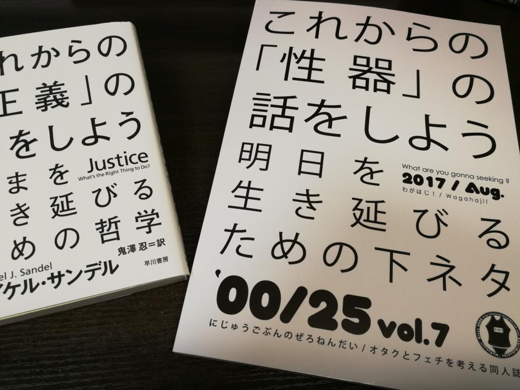 f:id:sasamatsu:20170907023804j:plain