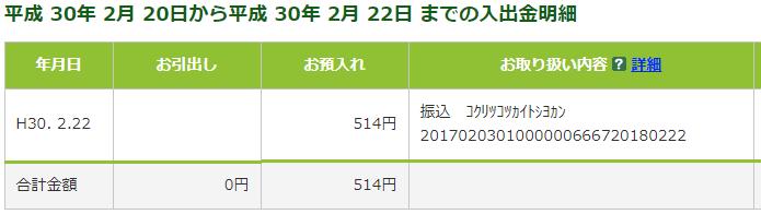 f:id:sasamatsu:20180222211903p:plain