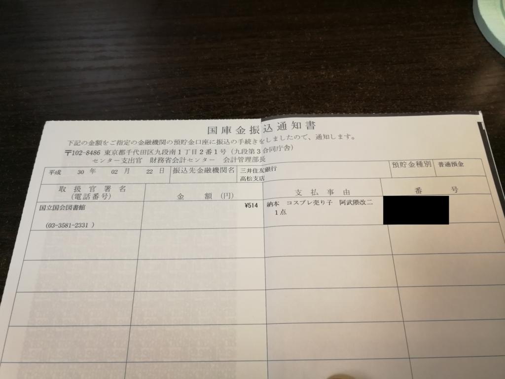 f:id:sasamatsu:20180224141607j:plain
