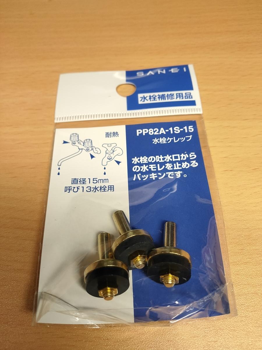 f:id:sasamatsu:20200216002108j:plain