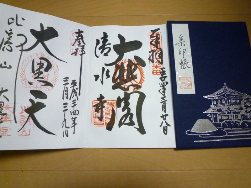 f:id:sasameyuki47:20120406180324j:image:w360
