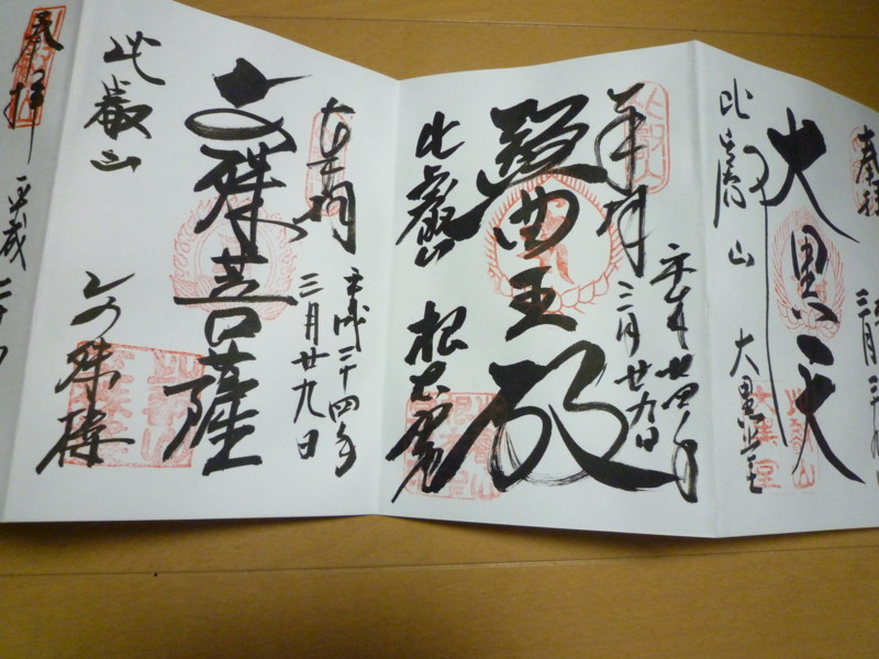 f:id:sasameyuki47:20120406180358j:image:w360