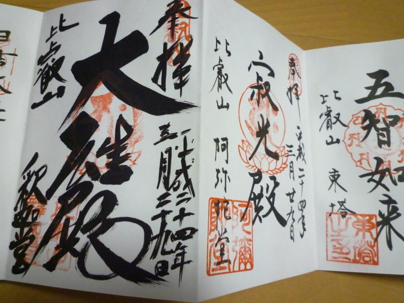 f:id:sasameyuki47:20120406180440j:image:w360