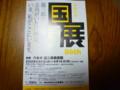 f:id:sasameyuki47:20120515171259j:image:medium:left