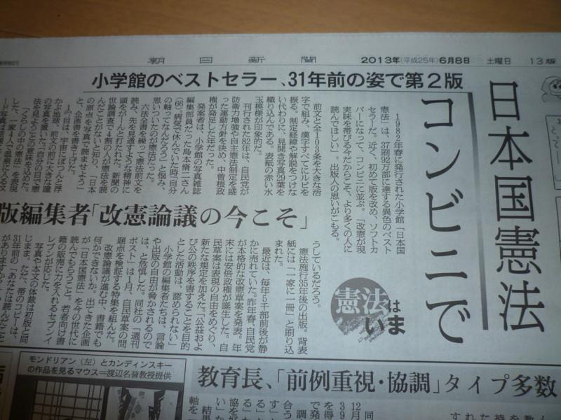 f:id:sasameyuki47:20130608101109j:image:w360