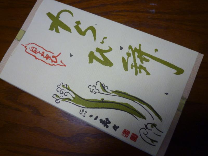 f:id:sasameyuki47:20130716075922j:image:w360