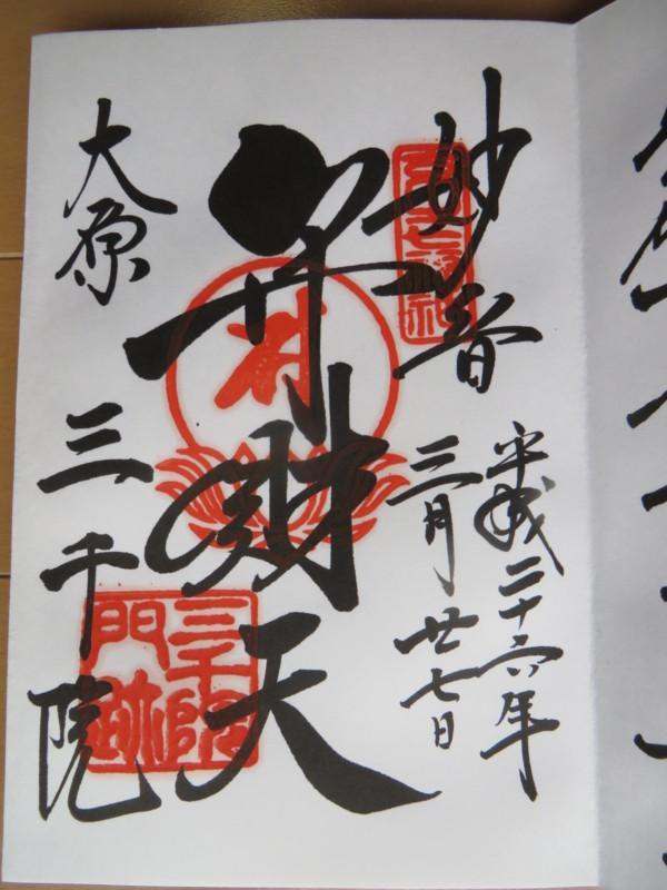 f:id:sasameyuki47:20140330070649j:image:w360