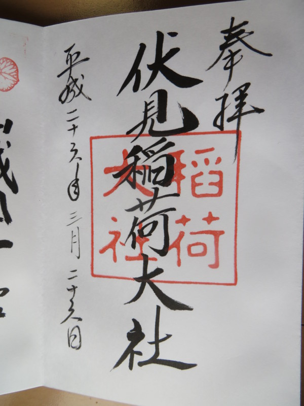 f:id:sasameyuki47:20140330070737j:image:w360