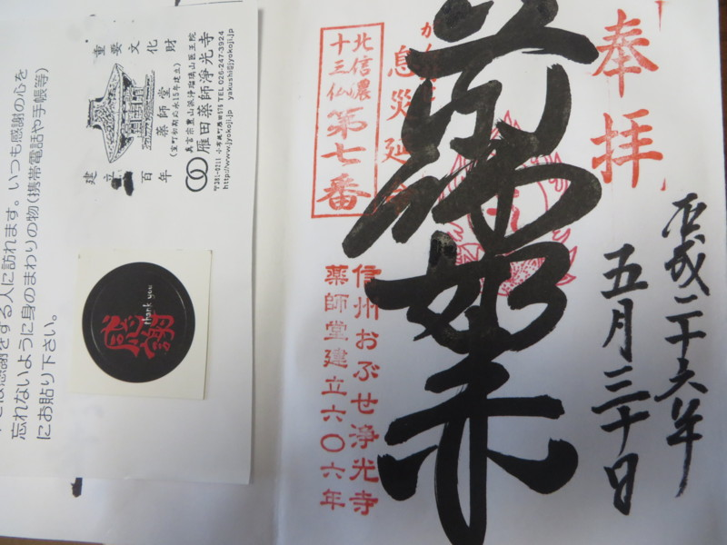 f:id:sasameyuki47:20140531082332j:image:w360