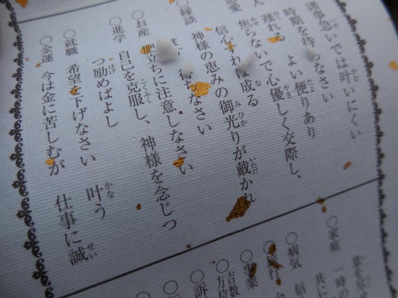 f:id:sasameyuki47:20150101124322j:image:w360
